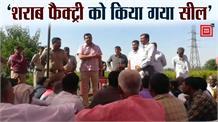 ग्रामीणों का धरना-प्रदर्शन आखिरकार लाया रंग, SDM मीटिंग के बाद शराब फैक्ट्री पर जड़ा ताला