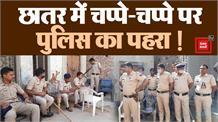 छातर गांव में माहौल तनावपूर्ण ! चप्पे-चप्पे पर पुलिस का पहरा, 100 से ज्यादा जवान हरदम रहेंगे तैनात