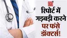मेडिकल रिपोर्ट में गड़बड़ी करने के आरोप में फंसे डॉक्टर्स, 6 पर हुई FIR  दर्ज