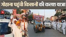 लखीमपुर खीरी में मारे गए पांच किसानों की याद में कलश यात्रा, जब तक कानून रद्द नहीं तब तक आंदोलन रहेगा जारी