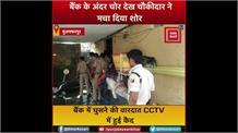 SBI बैंक में चोरी की कोशिश, चोरों को देख चौकीदार ने मचाया शोर, CCTV में रिकॉर्ड हुई वीडियो