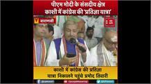 PM Modi के संसदीय क्षेत्र काशी में कांग्रेस की 'प्रतिज्ञा यात्रा', Pramod Tiwari ने BJP  सरकार पर बोला हमला
