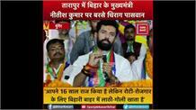 तारापुर में बिहार के मुख्यमंत्री नीतीश कुमार पर बरसे चिराग पासवान-'आपने 16 साल राज किया है लेकिन रोटी-रोजगार के लिए बिहारी बाहर में लाठी-गोली खाता है'
