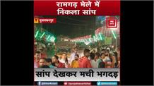 Muzaffarpur: रामगढ़ मेले में अचानक निकला सांप, सांप को देखकर मची भगदड़
