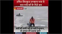 Uttarkashi: हर्षिल-छितकुल लम्खागा पास से सात पर्यटकों के मिले शव, दो लापता की तलाश जारी