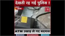 Patna: पुलिस के सामने ही पैसों से भरा ATM उखाड़ ले गए चोर, देखती रह गई पुलिस