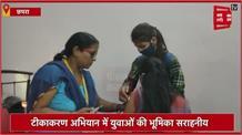 100 crore Corona Vaccination in India:100 करोड़ वैक्सीनेशन का लक्ष्य पूरा,टीकाकरण अभियान में युवाओं की भूमिका सराहनीय