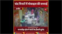 दवाइयों के बहाने मोबाइल उड़ा ले गए चोर, CCTV में कैद हुई हरकत