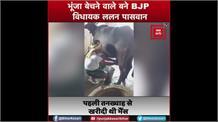 दशहरा मेले में भूंजा बेचते दिखाई दिए BJP MLA ललन पासवान, Lalu Yadav का ऑडियो लीक करके हुए थे चर्चित