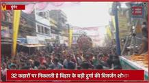 32 कहारों पर निकलती है बिहार के बड़ी दुर्गा की विसर्जन शोभायात्रा, मां दुर्गा की प्रतिमा को कंधा देने के लिए उमड़ पड़ी हजारों लोगों की भीड़