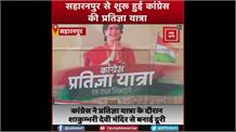 Saharanpur से Congress की प्रतिज्ञा यात्रा का आगाज: इमरान मसूद बोले- 'SP में नहीं जा रहा हूं, लेकिन गठबंधन करना चाहिए'