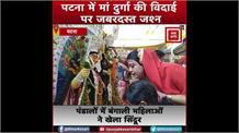 मां दुर्गा की विदाई में बंगाली महिलाओं ने खेला सिंदूर