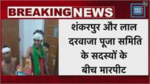 मुंगेर: दुर्गा मूर्ति विसर्जन के दौरान मारपीट, आधा दर्जन लोग घायल
