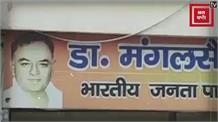 ऐलनाबाद उपचुनाव को लेकर बीजेपी का मंथन, कांग्रेस और इनेलो पर वेदपाल ने बोला जुबानी हमला