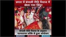 मां दुर्गा की विदाई के साथ दुर्गाउत्सव संपन्न, सिंदूर खेलकर किया विदा