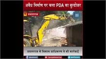 Prayagraj: अवैध निर्माण के खिलाफ फिर गरजा PDA का बुलडोजर, अतिक्रमण को किया ज़मीदोज़