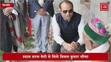 श्याम सरण नेगी से मिले मंडी संसदीय क्षेत्र उपचुनाव के जिला के व्यय पर्यवेक्षक विमल कुमार मीणा