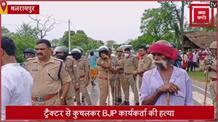 Balrampur में BJP कार्यकर्ता की हत्या से मचा हड़कंप, पहले दौड़ा-दौड़ाकर पीटा फिर चढ़ा दिया ट्रैक्टर