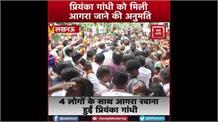 Arun Valmiki Case: Priyanka Gandhi को मिली Agra जाने की अनुमति