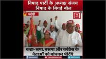 गांव में जाएंगे तो सपा, बसपा और कांग्रेस के नेताओं को हमारे कार्यकर्ता बांधकर पीटेंगे'