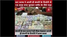 चार स्टाफ ने अपनी ही कंपनी के तिजोरी से 16 लाख रुपए चुराकर जमीन के नीचे गाड़ा