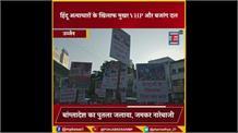 बांग्लादेश में हिंदु अत्याचार के खिलाफ विश्व हिंदू परिषद और बजरंग दल का जबरदस्त प्रदर्शन