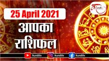 Aaj ka rashifal | 25 April 2021 rashifal I Today horoscope I Daily rashifal I kundli tv