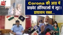 Corona मरीजों को लेकर जिला प्रशासन की प्राइवेट अस्पतालों पर सख्ती, चार्ज को लेकर रेट किए निर्धारित