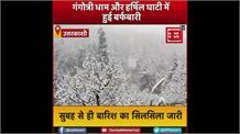 #Uttarkashi में अप्रैल माह में बदला मौसम का मिजाज,  बीते 24 घंटों से गंगोत्री धाम और हर्षिल में बर्फबारी