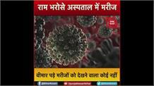 Bhojpur के सदर अस्पताल में राम भरोसे मरीज, देखने वाला कोई नहीं