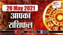 Aaj ka rashifal | 20 May 2021 rashifal I Today horoscope I