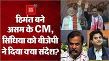 Himanta Biswa Sarma ने Assam के CM पद की ली शपथ, BJP ने Jyotiraditya Scindia को दिया क्या संदेश?