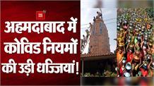 Ahmedabad: धार्मिक आयोजन में उमड़ी सैकड़ों महिलाओं की भीड़, Corona नियमों की उड़ी धज्जियां