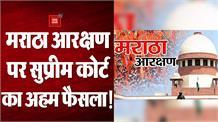 Maharashtra के कानून को Supreme Court ने बताया असंवैधानिक, Maratha Reservation किया खत्म