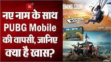 Battlegrounds Mobile India: नए नाम के साथ देश में होगी PUBG की वापसी, कंपनी ने किया बड़ा ऐलान!