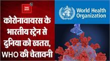 Coronavirus : कोरोनावायरस के Indian Variant B.1.617 से दुनिया को खतरा, WHO की चेतावनी