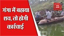 Ballia: गंगा नदी के किनारे पीएसी तैनात, गंगा में शव बहाने पर होगी कार्रवाई