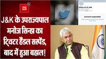 Jammu-Kashmir के उपराज्यपाल Manoj Sinha का Twitter हैंडल हुआ बहाल, जानिए क्यों किया गया था Suspend?