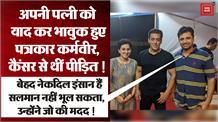 जब Cancer से जूझती पत्रकार की पत्नी की Salman ने की मदद !