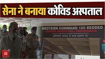 सेना की वेस्टर्न कमांड के सहयोग से फरीदाबाद में बना 100 बेड का कोविड अस्पताल