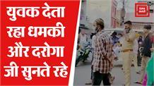 जब सड़क चलते युवक ने दी दरोगा को औकात में रहने की धमकी, देखिए वीडियो