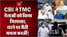 Narada Case: नारदा घोटाले में TMC के चार नेता गिरफ्तार, CBI दफ्तर में धरने पर बैठीं Mamata Banerjee