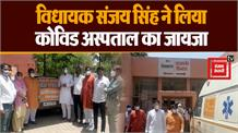 विधायक संजय सिंह ने किया सिविल अस्पताल का निरीक्षण, कोविड सेंटर के अधिकारियों को दिए सख्त निर्देश