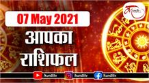 Aaj ka rashifal | 07 May 2021 rashifal I Today horoscope I