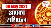 Aaj ka rashifal | 09 May 2021 rashifal I Today horoscope I