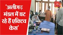 कोरोना के कोहराम के बीच AMU पहुंचे CM Yogi, कहा- अलीगढ़ मंडल में घट रहे हैं एक्टिव केस
