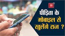 Tikari Border Rape Case- पुलिस को मिला पीड़िता का मोबाइल फोन...अब खुलेंगे राज ?