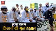 बसताड़ा टोल पर Eid के दिन मुस्लिम किसानों ने की भूख हड़ताल, बोले- आंदोलन जारी रहेगा