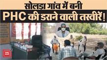 सोलड़ा गांव में बनी PHC में नहीं हो रहा कोरोना टेस्ट और वैक्सीनेशन, ग्रामीणों ने जताया गुस्सा