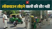 Haryana में Lockdown का उल्लंघन करने वालों पर Police सख्त, करवाई उठक-बैठक